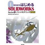 ゼロからはじめるSOLIDWORKS(Series1) ソリッドモデリング STEP2