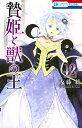 贄姫と獣の王 12 (花とゆめコミックス) [ 友藤結 ]