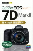 今すぐ使えるかんたんmini Canon EOS 7D Mark 2 基本&応用 撮影ガイド