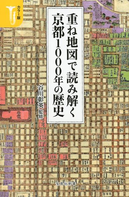 重ね地図で読み解く京都1000年の歴史 カラー版 (宝島社新書) [ 谷川彰英 ]
