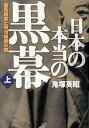 日本の本当の黒幕(上) 龍馬暗殺と明治維新の闇 [ 鬼塚英昭 ]
