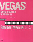 VEGAS MOVIE STUDIO HD PLATINUM 11 Starte