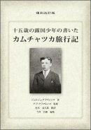 十五歳の露国少年の書いたカムチャツカ旅行記復刻改訂版
