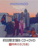 【先着特典】Wind Flower -Japanese ver.- (初回限定盤B CD+DVD) (MAMAMOOロゴステッカー付き)
