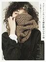 私が編みたいニット リピートしたくなる棒針編みの冬小物 リピートしたくなる棒針編みの冬小物 [ 朝日新聞出版編 ]