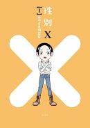 性別X(1)