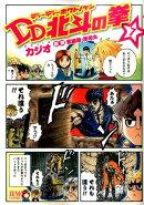 DD北斗の拳(7)