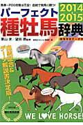 種牡馬辞典(2014-2015)