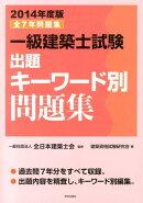 一級建築士試験出題キーワード別問題集(2014年度版)