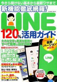 【楽天】新機能徹底網羅!LINE 120%活用ガイド LINEの「困った」をぜんぶ解決! (Cosmic mook)