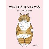 ポストカードカレンダー世にも不思議な猫世界(2020) ([カレンダー])