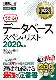 情報処理教科書 データベーススペシャリスト 2020年版 (EXAMPRESS) [ 三好 康之 ]