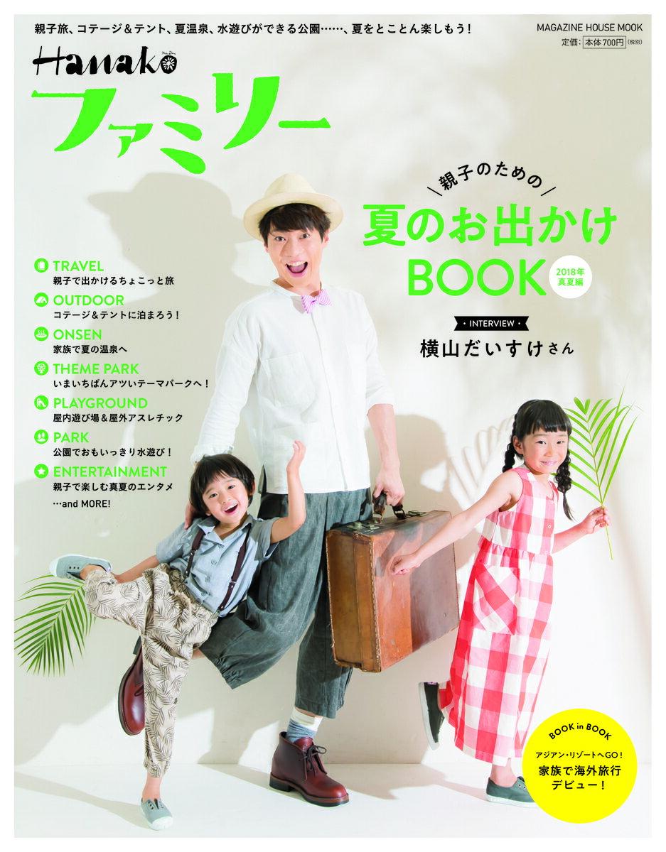 Hanakoファミリー 親子のための夏のお出かけBOOK 2018年真夏編 [ マガジンハウス ]