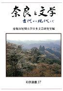 【謝恩価格本】奈良と文学