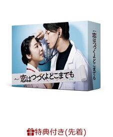 【先着特典】恋はつづくよどこまでも DVD-BOX(A5クリアファイル) [ 上白石萌音 ]