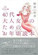 【バーゲン本】40代大人女子のためのお年頃読本 プラチナ編