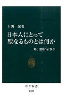 日本人にとって聖なるものとは何か