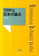 TPPと日本の論点