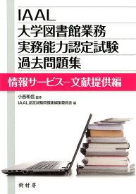 IAAL大学図書館業務実務能力認定試験過去問題集 情報サービスー文献提供編 [ 小西和信 ]