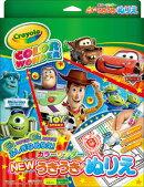 Newうきうきぬりえカラーワンダー DCピクサー【DisneyZone】