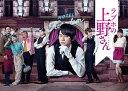 ラブホの上野さん season1 DVD-BOX [ 本郷奏多 ]