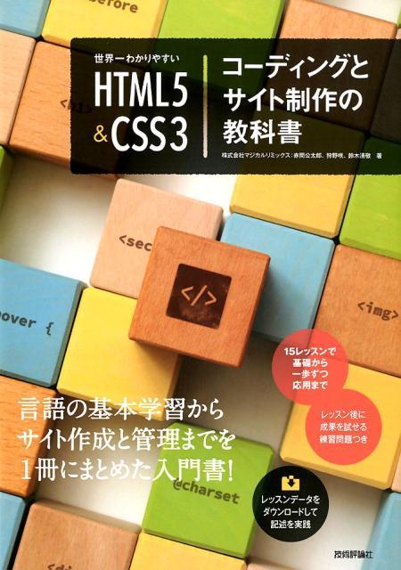 世界一わかりやすいHTML5&CSS3コーディングとサイト制作の教科書 [ 赤間公太郎 ]