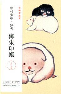 中村芳中・仔犬 御朱印帳 ([バラエティ])