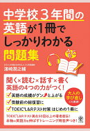 中学校3年間の英語が1冊でしっかりわかる問題集