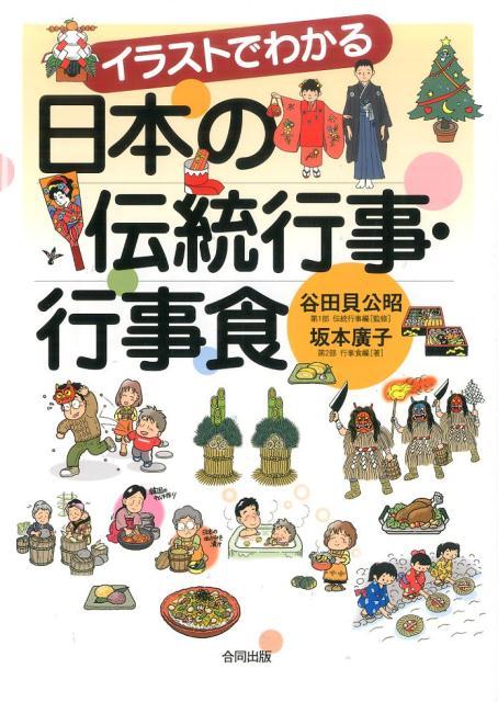 イラストでわかる 日本の伝統行事・行事食 [ 谷田貝 公昭 ]