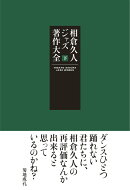 相倉久人ジャズ著作大全(下巻)
