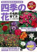 【バーゲン本】四季の花の名前と育て方ー手入れの仕方がよくわかる