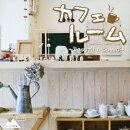 カフェルーム 〜Beautiful Bossa〜