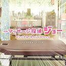 【予約】テレビ東京土曜ドラマ24「マッサージ探偵ジョー」オリジナル・サウンドトラック