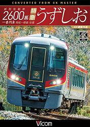 新型気動車2600系 特急うずしお 一番列車・高松〜徳島往復 4K撮影作品