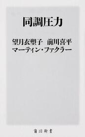 同調圧力 (角川新書) [ 望月 衣塑子 ]