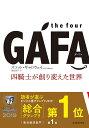 the four GAFA 四騎士が創り変えた世界 [ スコット・ギャロウェイ ]