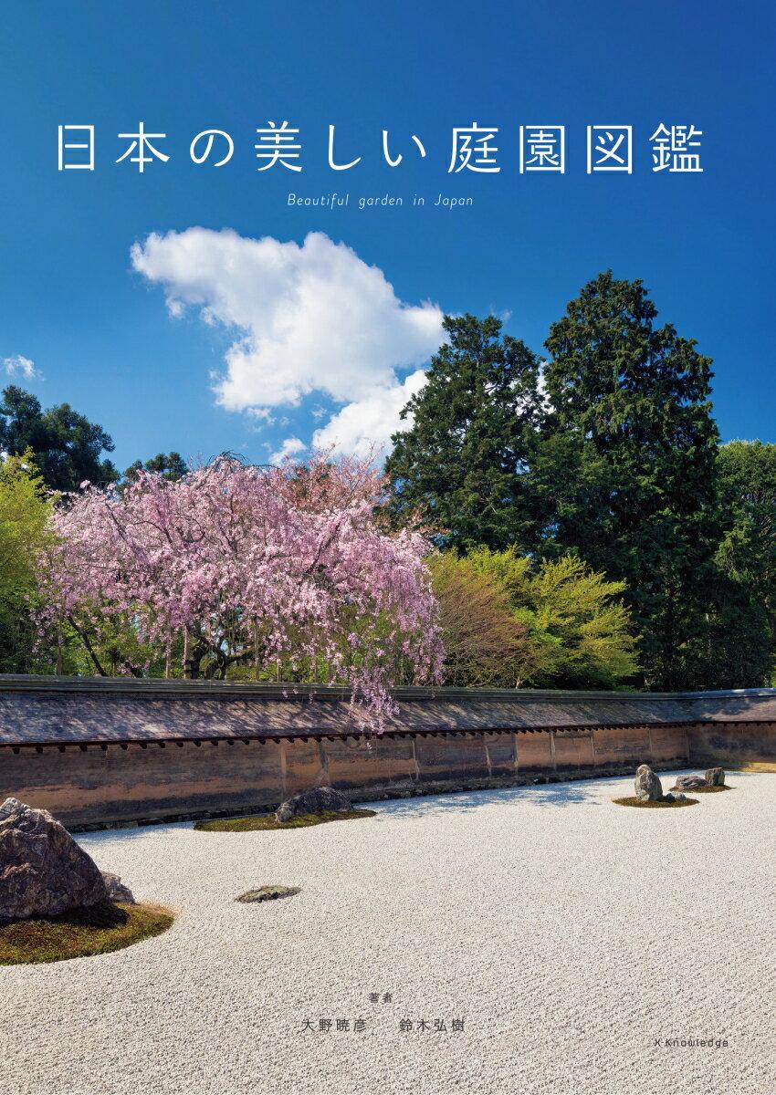日本の美しい庭園図鑑 [ 大野暁彦 ]