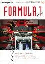 FORMURA 1 FILE 特集:「F1」をつくる (サンエイムック auto sport別冊)