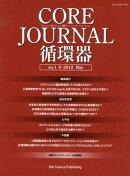 CORE Journal循環器(no.1(2012 May))