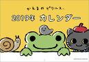 かえるのピクルス(2019年1月始まりカレンダー)