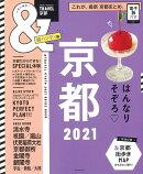 京都2021【超ハンディ版】