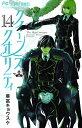 クイーンズ・クオリティ(14) (フラワーコミックス) [ 最富 キョウスケ ]