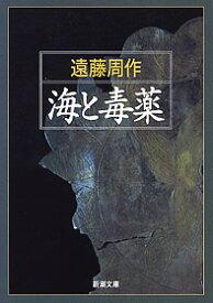 海と毒薬改版 (新潮文庫) [ 遠藤周作 ]