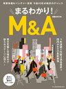 まるわかり!M&A (日経ムック) [ 日本経済新聞出版社 ]