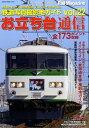 お立ち台通信 VOL.22 鉄道写真撮影地ガイド