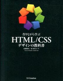 作りながら学ぶ HTML/CSSデザインの教科書 [ 高橋朋代 ]