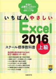 いちばんやさしいExcel2016スクール標準教科書(上級) 本当に必要なことだけをとにかくやさしく説明した入門 [ 森田圭 ]