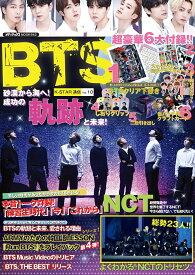 K-STAR通信VOL.10 BTS砂漠から海へ!成功の軌跡と未来! (メディアックスMOOK 942)