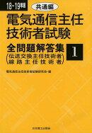 18〜19年版電気通信主任技術者試験全問題解答集1共通編