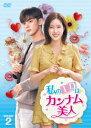 私のIDはカンナム美人 DVD-BOX2 [ チャ・ウヌ ]